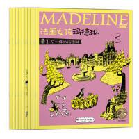 法国女孩玛德琳 共10册 不一样的玛德琳 寻找珍妮芙 彩图注音版儿童图书 3-6-9岁幼儿启蒙早教 宝宝睡前故事书亲子