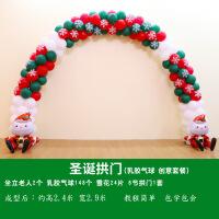 圣诞节立柱路引气球套装商场派对装饰圣诞老人雪人拱门铝膜气球
