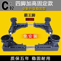 不锈钢洗衣机底座移动滚筒架子底架加高波轮伸缩支架托架 加强C02款 4大地脚(灰)