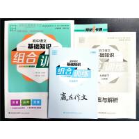 2020春通城学典初中语文基础知识组合训练9/九年级下册人教版