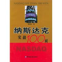 【新书店正版】纳斯达克实战100问 曹国扬 中国金融出版社 9787504934161