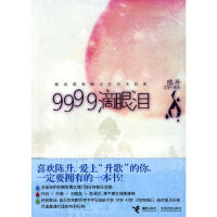 【二手旧书9成新】 9999滴眼泪(陈升) 陈升