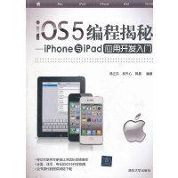 iOS5编程揭秘-iPhone与iPad应用开发入门