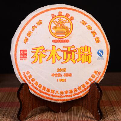 【单片400克】2015年 八角亭 乔木贡瑞 珍藏品 普洱生茶 400克/片