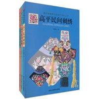 【JP】高平非物质文化遗产保护丛书(套装共3册) 安新鲜 北京工艺美术出版社 9787514000337