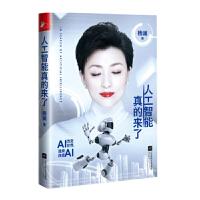 【正版现货】人工智能真的来了 杨澜 继百万畅销书《世界很大,幸好有你》 《一问一世界》《幸福要回答》后转型力作