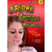 吞下的口香糖真的需要七年才能消化吗-真的是这样吗-7 [美] 桑迪・多诺万;王博,于艾卉;[美] 科林・W・汤普 9787561183229