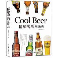 【新书店正版】精酿啤酒赏味志谢馨仪光明日报出版社9787511267351