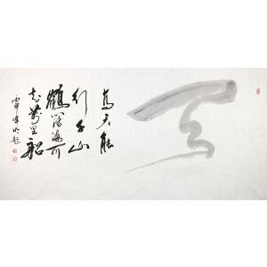 中书协会员 真迹四尺 书法 , 纸本软片,品如图。