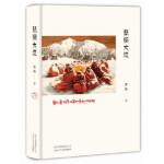 悲悯大地 范稳 北京十月文艺出版社 9787530217405