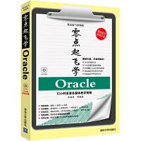 零点起飞学Oracle(配光盘)(零点起飞学编程)