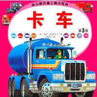 幼儿园交通工具小百科�q卡车(第三版)