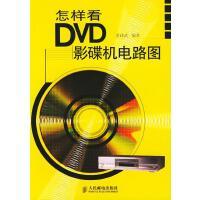 POD-怎样看DVD影碟机电路图