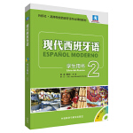 现代西班牙语(学生用书)(2)(2017新)(配MP3光盘一张)