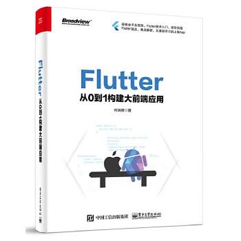 Flutter:从0到1构建大前端应用(pdf+txt+epub+azw3+mobi电子书在线阅读下载)