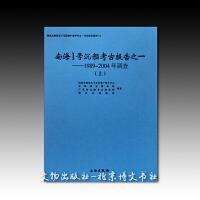 南海I号沉船考古报告之一:1989-2004年调查 (全2册精装)  文物出版社出版