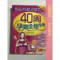 【旧书二手书85品】40周孕期全程手册・ /徐蕴华 著 中国轻工业出版社