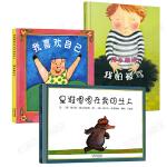 3册 是谁嗯嗯在我的头上 我不敢说,我怕被骂 我喜欢自己 儿童精装绘本3-6岁故事书宝宝启蒙绘本图画书 幼儿园早教情商