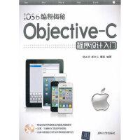 【二手书9成新】iOS6编程揭秘-Objective-C程序设计入门杨正洪,郑齐心,曹星著9787302325956清
