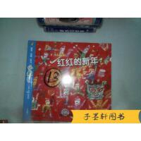 【旧书二手书9成新】探索 发现 学习 小袋鼠(大班上5):红红的新年 周兢 张杏如