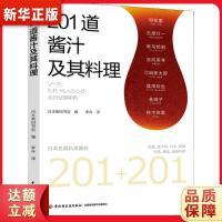 201道�u汁及其料理,中���p工�I出版社,9787518425884【新�A��店,正品保障】