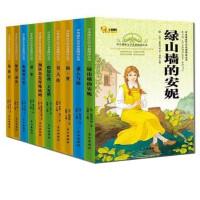 绿山墙的安妮 钢铁是怎样炼成的 童年 假如给我三天光明 10册 世界经典文学名著 6-9-12岁中小学生课外阅读书籍 小脚鸭学生课外文学名著精读丛书