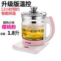 烧水壶花茶壶黑茶煮茶器煲全自动厚玻璃电热 高配