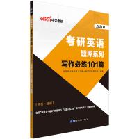 中公教育2019考研英语 考研英语一 作文题库系列写作必练101篇