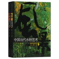 中国当代水粉艺术 风景卷 静物卷 2册套装水粉画绘画作品集 河北美术出版社出版 精装正版