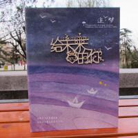 同学录创意韩国毕业啦初中小学生毕业纪念册