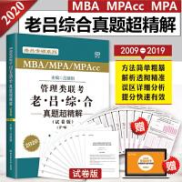 【现货速发】2020mba联考教材 MBA MPA MPAcc管理类联考综合能力 老吕综合真题超精解 试卷版 吕建刚