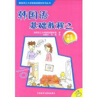 韩国语基础教程(2)(学生)(配CD光盘)