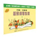 约翰・汤普森简易钢琴教程1(原版引进)