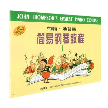 """约翰·汤普森简易钢琴教程1(原版引进) 俗称""""小汤"""",小汤是美国威利斯(WILLIS)音乐出版公司授权上海音乐出版社原版引进的《约翰汤普森简易钢琴教程》系列丛书,作为世界著名钢琴入门教材,小汤旨在以轻松容易的学习钢琴方法,带孩子进入钢琴世界"""