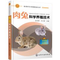 畜禽科学养殖致富丛书--肉兔科学养殖技术