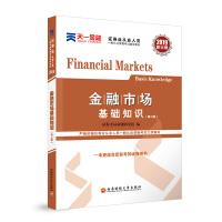 证券从业资格考试教材2020天一金融证券从业教材:金融市场基础知识(新版)