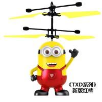 小黄人感应悬浮直升机遥控飞机电动充电飞行器无人机儿童玩具 抖音