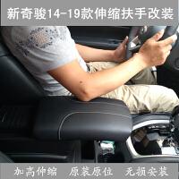 新奇骏14-19款自动挡专用加高伸缩扶手箱改装 逍客汽车配件内饰