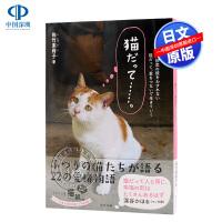 现货 【深图日文】猫だって……。猫咪摄影集 佐竹 茉莉子 (著) 辰巳出版 日本原装进口