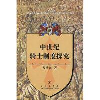 [二手旧书9成新]中世纪骑士制度探究倪世光9787100054478商务印书馆