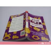 【二手旧书8成新】虾米妈咪育儿正典 /虾米妈咪 著 江苏科学技术出版社