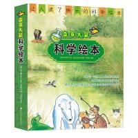 香蕉火箭・科学绘本(共8册)