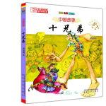 中国故事-十兄弟(注音全彩童话集)