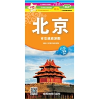 新版北京市交通旅游图(年度新版)