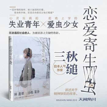 恋爱寄生虫 一见钟情的宿命,使人盲目的恋爱。 日本人气小说家三秋缒,讲述心灵生病的故事。