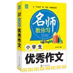 19版:名师教你写-小学生优秀作文