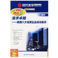 追求卓越 美国八大名牌企业成功秘决(4VCD)张德 王雪莉