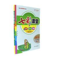 语文-一年级下册-北京课改版-七彩课堂( 货号:755453598)