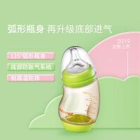 【支持礼品卡】PPSU奶瓶160ML 宽口径倾斜式45度模仿母乳 婴儿用品5ul