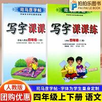司马彦字帖四年级上册下册写字课课练语文套装2册人教版